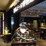 世界のビール博物館 - 入り口