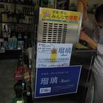 舛屋酒店 - 生ビール370円は瑠璃