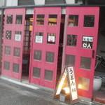 うどんの中田 - お店です
