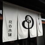 豆吉本舗 - 暖簾が真っ白