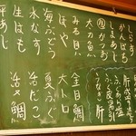 春駒 - 本日のおすすめ
