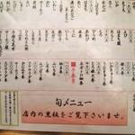 春駒 - お寿司