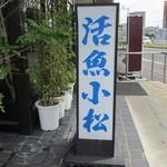 活魚小松 -