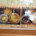 浅月 - 朝定食450円