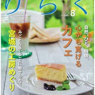 雑誌りらくで「心から寛げるカフェ」とご紹介いただきました。