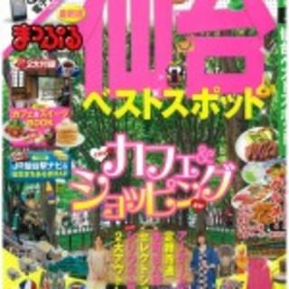 「まっぷる仙台」で秋保のカフェとしてご紹介いただきました!