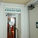 カウカウ カフェ - 青年館防災センター側からの裏ドア