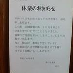 あづま - 休業のお知らせ