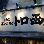 新宿思い出横丁 トロ函 - 2014.06