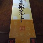 30486967 - ハタダ栗タルト(648円)