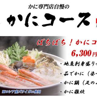 【オススメ】ぼちぼち!かにコース・・・6,300円