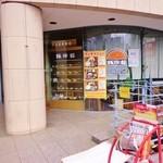 豚珍館 - 調布駅東口駅前