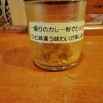 豚珍館 - カレー粉
