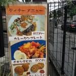 シナモンガーデン - ディナーメニュー(外看板)