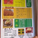 えんざ - 店内お品書き「サラダ・逸品料理・めしもん」