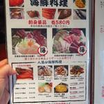 えんざ - 店内お品書き「海鮮料理」