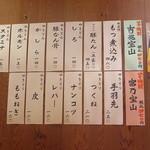 えんざ - 店内Menu(やきとん・やきとりの店内短冊)