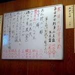 えんざ - 店内Menu(本日のおすすめ 2014.09)