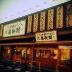 丸亀製麺 千葉加曽利店 - 外観もすっきりわかりやすい。