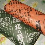 松乃寿司 - 十日町の方言の包み紙が楽しい~♪