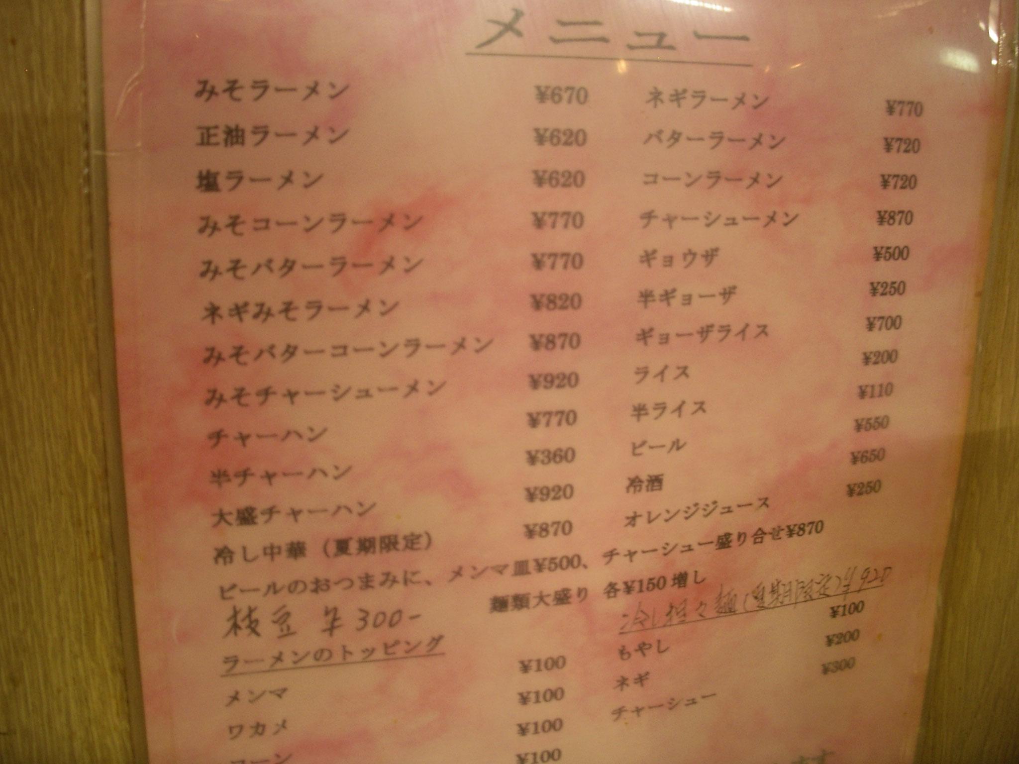 札幌本舗 浜松町店