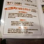 30490624 - 博多おつまみメニューです。