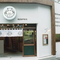 かばのおうどん - かばのおうどん 横浜元町本店