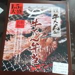炭焼牛たん東山 - パッケージ