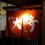 寿司の大将 - 寿司の大将