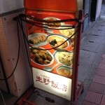 生野飯店 -