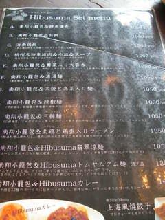 Hibusuma - ランチメニュー
