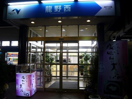 龍野西サービスエリア(上り線)スナックコーナー・フードコート
