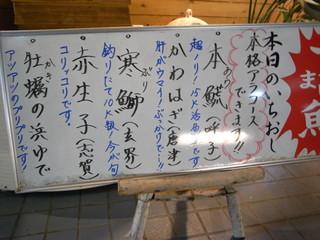 魚屋 けん坊 - メニュー