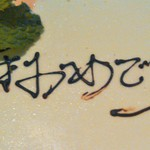 30500281 - 20才おめでとう(プライスレス)