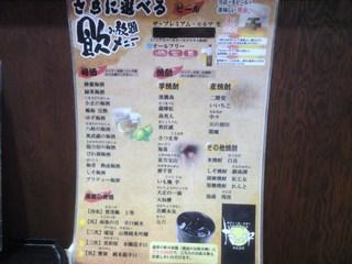 焼酎居酒屋 月の中 - (2014.8)飲み放題メニュー