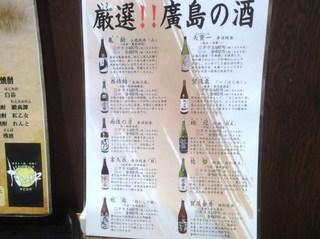 焼酎居酒屋 月の中 - (2014.8)広島の酒