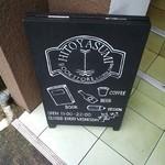 ひとやすみ書店 -