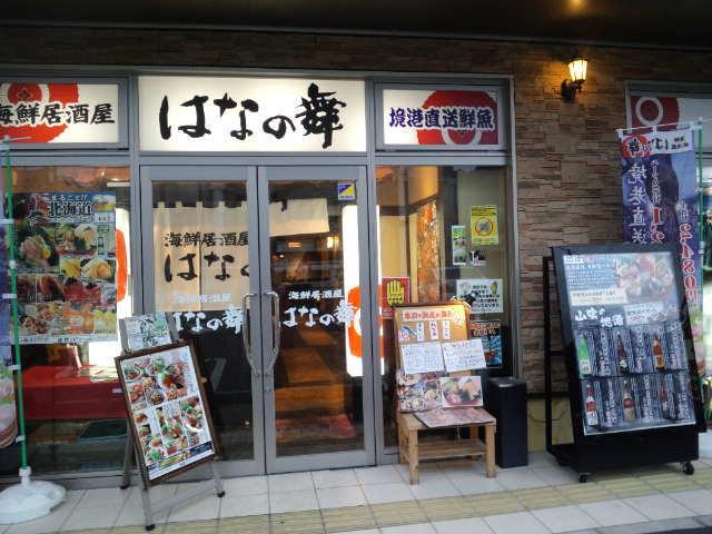 はなの舞 倉吉駅前店