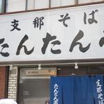 たんたん亭 -