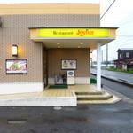 30507614 - 2014.09 武豊から半田に抜ける旧道沿いのお店です。