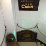 珈琲艇キャビン - お店は階段を降りた地下一階です