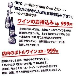 BYOとは・・・?