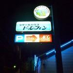 ステーキハウス・ドルフィン - 道端の看板