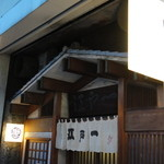 江戸一 - 2014年9月6日再訪