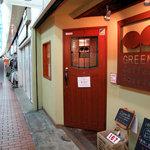 グリーンズ・コーヒー・ロースター - 店舗入り口