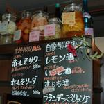 萬 - 女将手造りの果実酒
