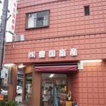 豊国畜産 ぶんごや - お店は中津駅から歩いて10分ちょっと。