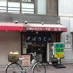 30524381 - 東急東横線新丸子駅改札でてすぐ右側
