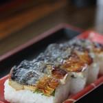 安心食堂 潮彩 - 焼き鯖寿司