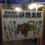 浜焼太郎 - 和歌山駅近くの美園商店街の中にあります。